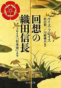 回想の織田信長 フロイス「日本史」より (中公文庫)