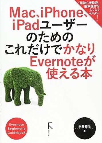 Mac、iPhone、iPadユーザーのための これだけでかなりEvernoteが使える本