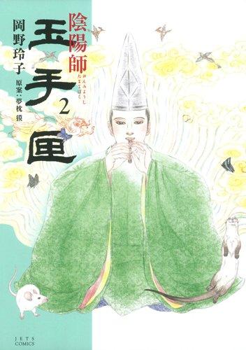 陰陽師玉手匣 2 (ジェッツコミックス)の詳細を見る