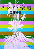 メシア・聖戦(ジハド)―地球獣戦記 / 佐藤 晴美 のシリーズ情報を見る