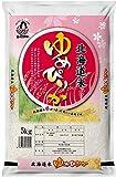 【精米】北海道産 白米 ゆめぴりか 5kg 平成28年産