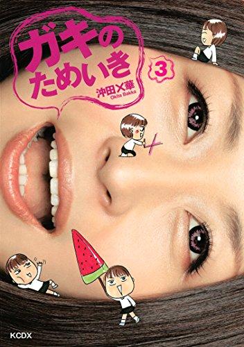 ガキのためいき(3) (Kissコミックス)の詳細を見る