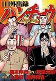 1日外出録ハンチョウ コミック 1-4巻セット