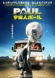 宇宙人ポール(サイモン・ペッグ、ニック・フロスト出演) [DVD]