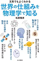 文系でもよくわかる 世界の仕組みを物理學で知る