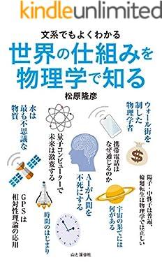 文系でもよくわかる 世界の仕組みを物理学で知る