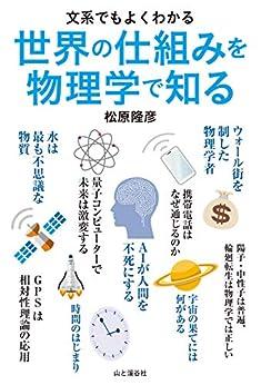 [松原 隆彦]の文系でもよくわかる 世界の仕組みを物理学で知る