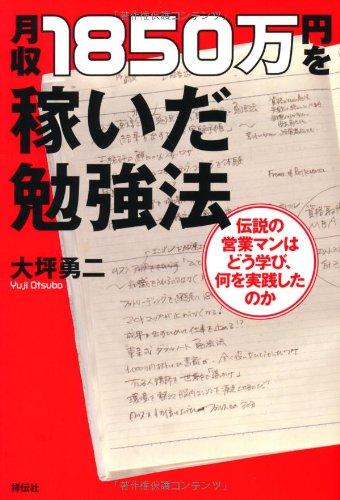 月収1850万円を稼いだ勉強法の詳細を見る