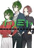 ホリミヤ 13巻 (デジタル版Gファンタジーコミックス)