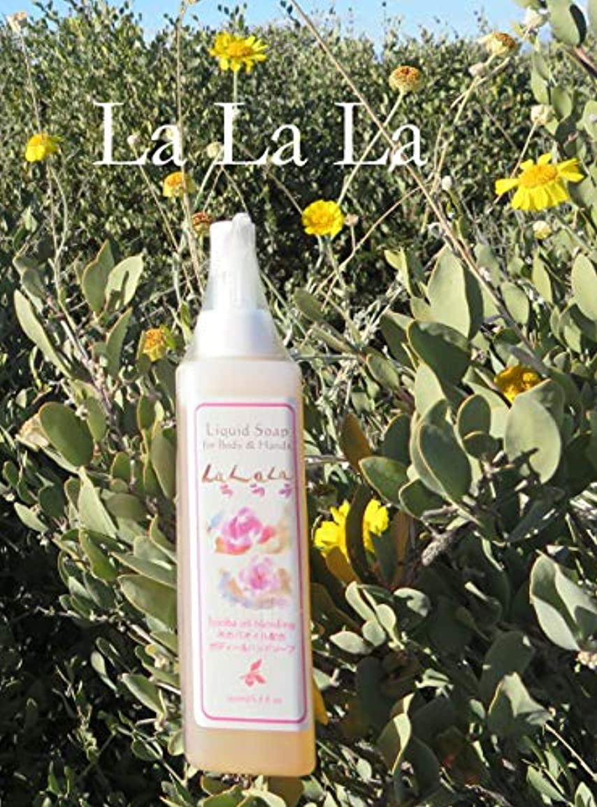 熟考する防腐剤逸脱ラララ LA LA LA アリゾナ砂漠の美宝神秘の植物原種のゴールデンホホバオイル配合リキッドソープ ボディー&ハンド用