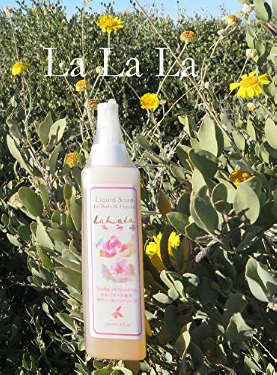 ステップ熟考するレベルラララ LA LA LA アリゾナ砂漠の美宝神秘の植物原種のゴールデンホホバオイル配合リキッドソープ ボディー&ハンド用