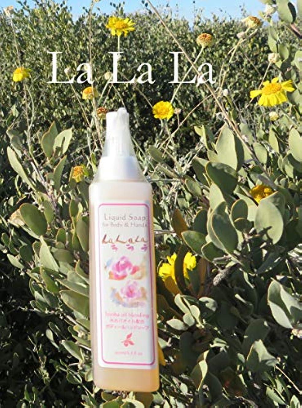 概して冒険家八百屋ラララ LA LA LA アリゾナ砂漠の美宝神秘の植物原種のゴールデンホホバオイル配合リキッドソープ ボディー&ハンド用