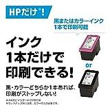HP新型プリンター発表……モノクロ一色刷りも出来るのはHPだから。