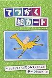 てつがく絵カード (哲学カード)