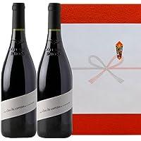 ワイン ギフト オーガニック赤ワイン飲み比べ2本セット コート・デュ・ローヌ フランス 750ml x 2