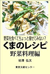 くまのレシピ 野菜編