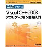 ひと目MS VISUAL C++2008アプリケーション開発入門 (マイクロソフト公式解説書)