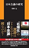 日本会議の研究 (扶桑社新書)