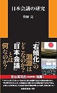 菅野 完 (著)(297)新品: ¥ 864ポイント:26pt (3%)93点の新品/中古品を見る:¥ 518より