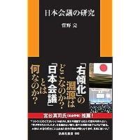 菅野 完 (著) (228)新品:   ¥ 864 ポイント:26pt (3%)56点の新品/中古品を見る: ¥ 515より