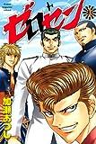 ゼロセン(4) (講談社コミックス)