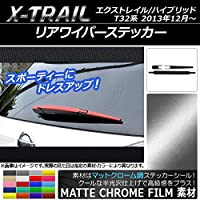 AP リアワイパーステッカー マットクローム調 ニッサン エクストレイル/ハイブリッド T32系 2013年12月~ パープル AP-MTCR358-PU