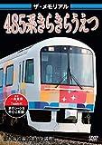 ザ・メモリアル 485系きらきらうえつ[DVD]
