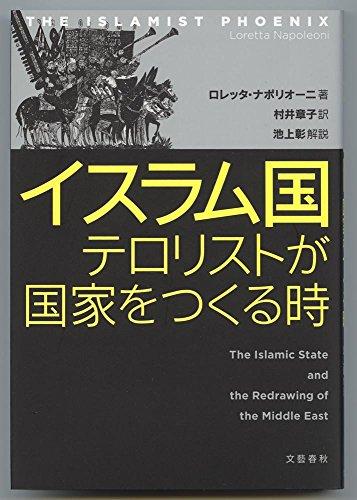 """911、戦争、そして「イスラム国」… 時代の""""今""""を書き留める、イスラム関連書籍の変遷"""
