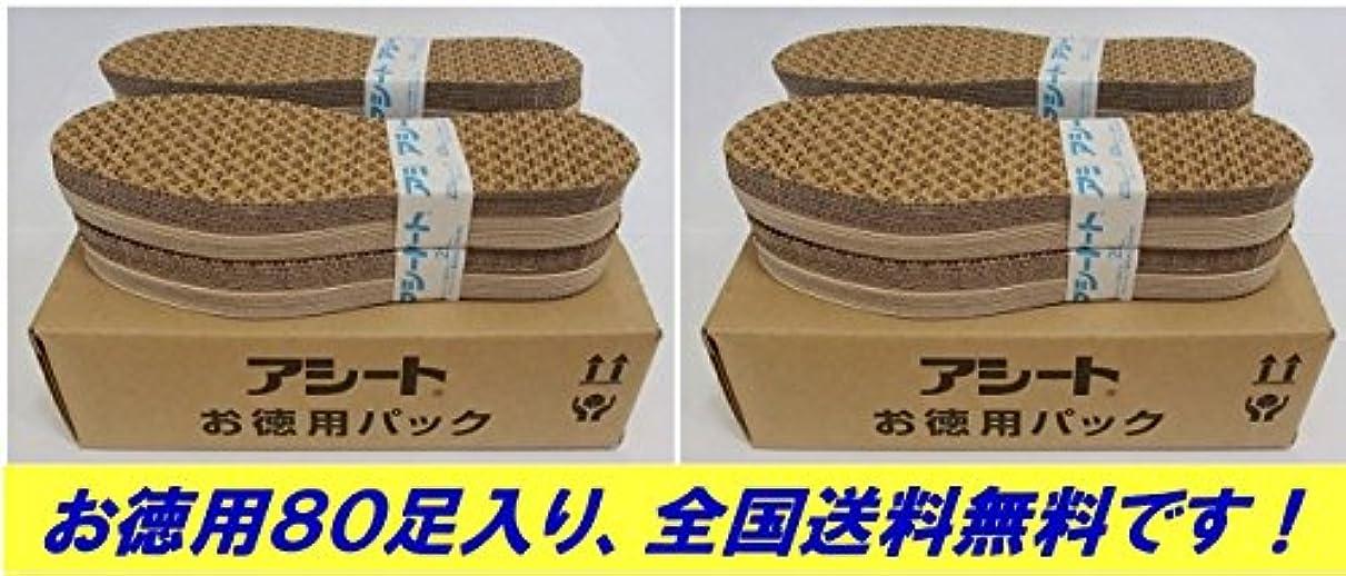 シロナガスクジラドラフトイルアシートOタイプお徳用80足パック (25.5~26cm)