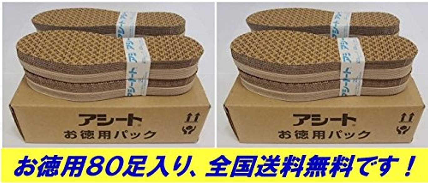 刑務所唯物論シャベルアシートOタイプお徳用80足パック (25.5~26cm)
