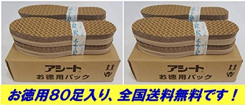 セメント手荷物放棄するアシートOタイプお徳用80足パック (24.5~25cm)