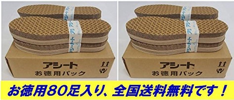 コンテスト分析的弾丸アシートOタイプお徳用80足パック (27.5~28cm)