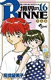 境界のRINNE(16) (少年サンデーコミックス)
