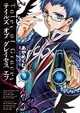 テイルズオブグレイセスエフ 2 (電撃コミックス)
