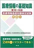 医療情報の基礎知識: 第10~15回医療情報基礎知識検定試験問題付