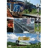 鉄道の見える部屋2.~トレインビュー東横イン札幌駅北口~ [DVD]