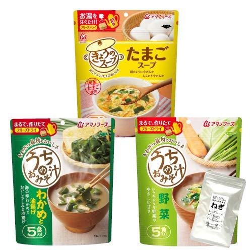 アマノフーズ フリーズドライ 味噌汁 ( わかめ 野菜 たまご ) 3種類 30食 うちの おみそ汁 きょうのスープ 小袋ねぎ1袋 セット