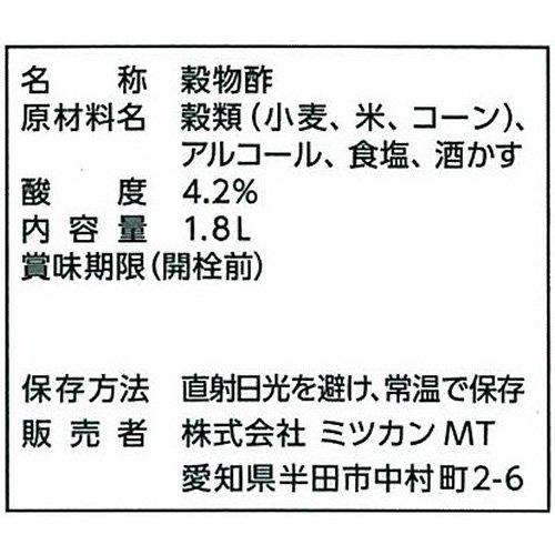 ミツカン 穀物酢 1.8L