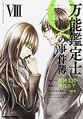 万能鑑定士Qの事件簿 (8) (カドカワコミックス・エース)