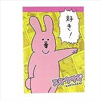 スキウサギ A6メモ(1)好き!
