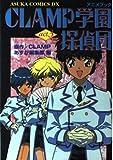 CLAMP学園探偵団 / あすか編集部 のシリーズ情報を見る