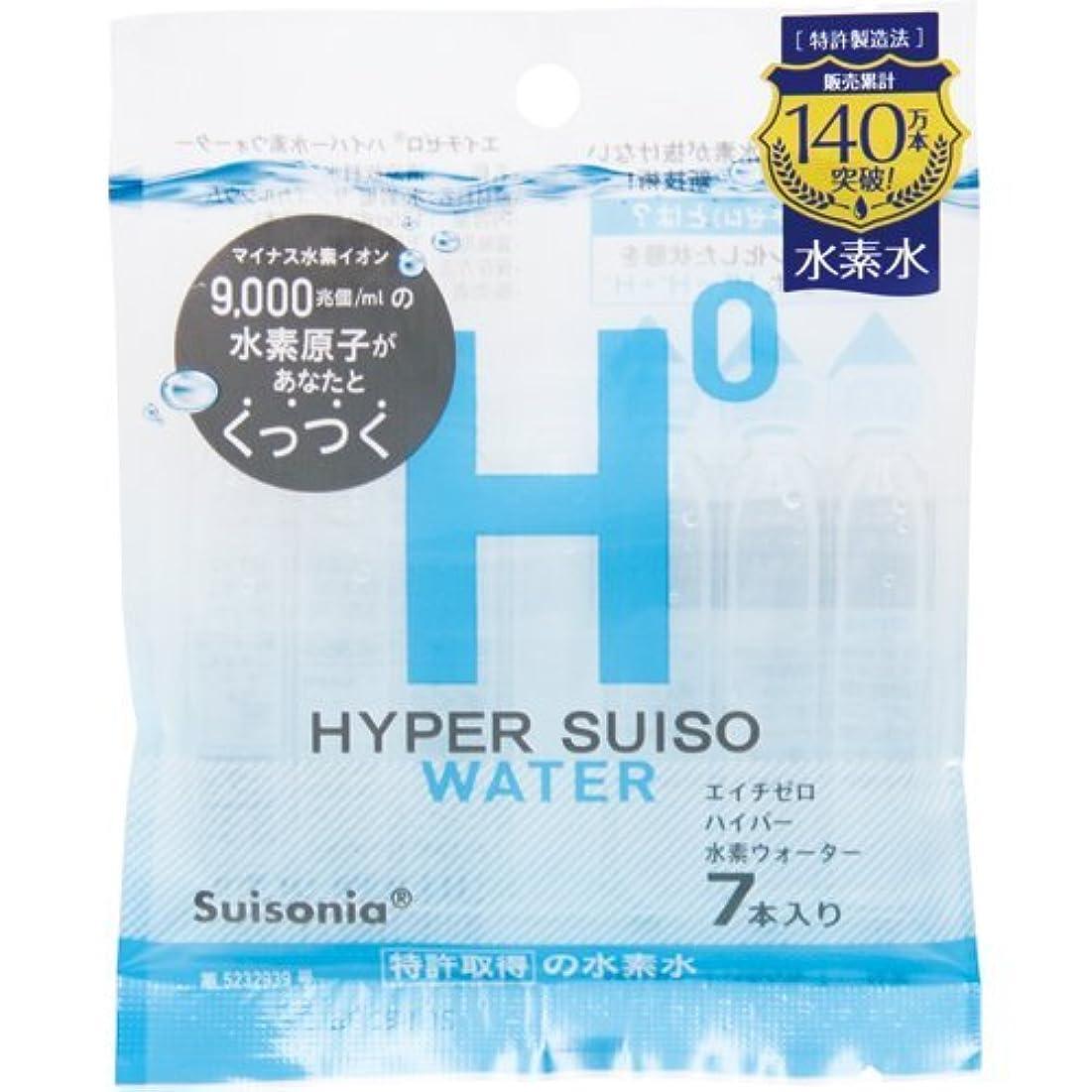 芽更新するガラスハイパー水素ウォーター 2.5mlx7本