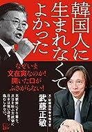武藤正敏 (著)(74)新品: ¥ 1,080ポイント:10pt (1%)