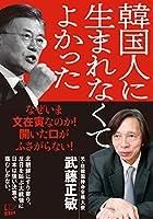 武藤 正敏 (著)新品: ¥ 1,350ポイント:24pt (2%)5点の新品/中古品を見る:¥ 1,350より