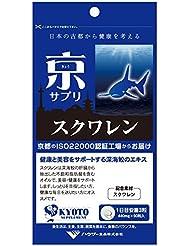 スクワレン 深海鮫エキス 約30日分 90粒