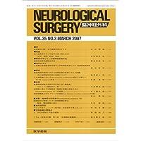 NEUROLOGICAL SURGERY (脳神経外科) 2007年 03月号 [雑誌]