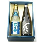 【送料・クール代込】越の誉 大吟醸生酒・千代の光 真 720mlセット