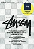 STUSSY 2016 SPRING COLLECTION (e-MOOK 宝島社ブランドムック)