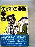 矢野徹・SFの翻訳 (1981年)