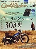 アウトライダー(77) 2016年 04 月号 [雑誌]: ロードライダー 増刊